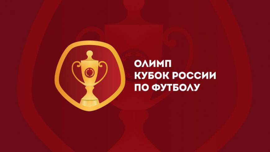 «Зенит» и «Спартак» вышли в 1/8 финала Олимп Кубка России