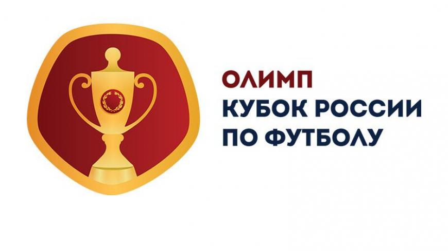 Официальные лица матчей Олимп Кубка России