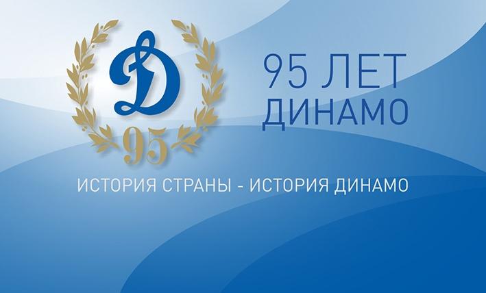 Футбольному клубу «Динамо-Москва» - 95!