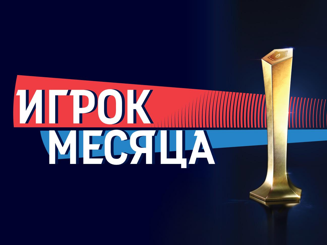 Аршавин наградит лучшего игрока ноября РПЛ