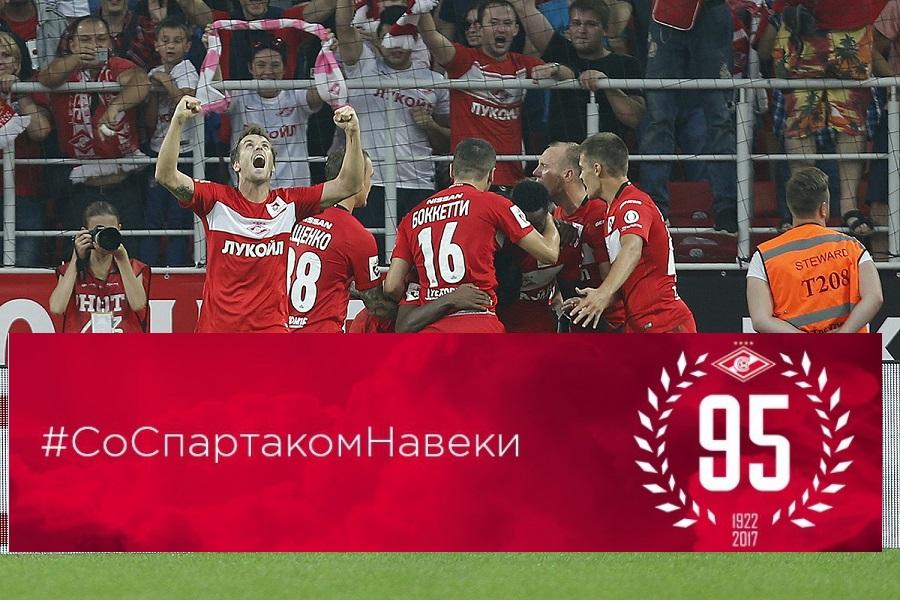 Футбольному клубу «Спартак-Москва» - 95!