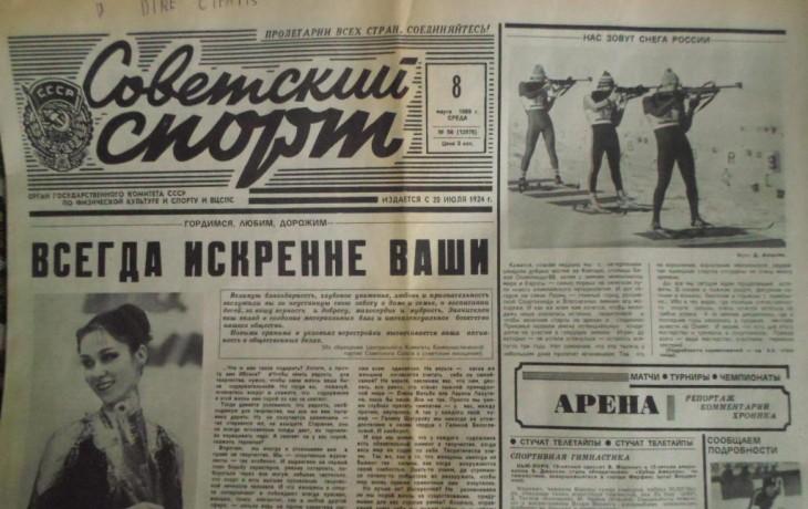 «Советскому спорту» – 93!