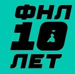 ФНЛ – 10 лет!