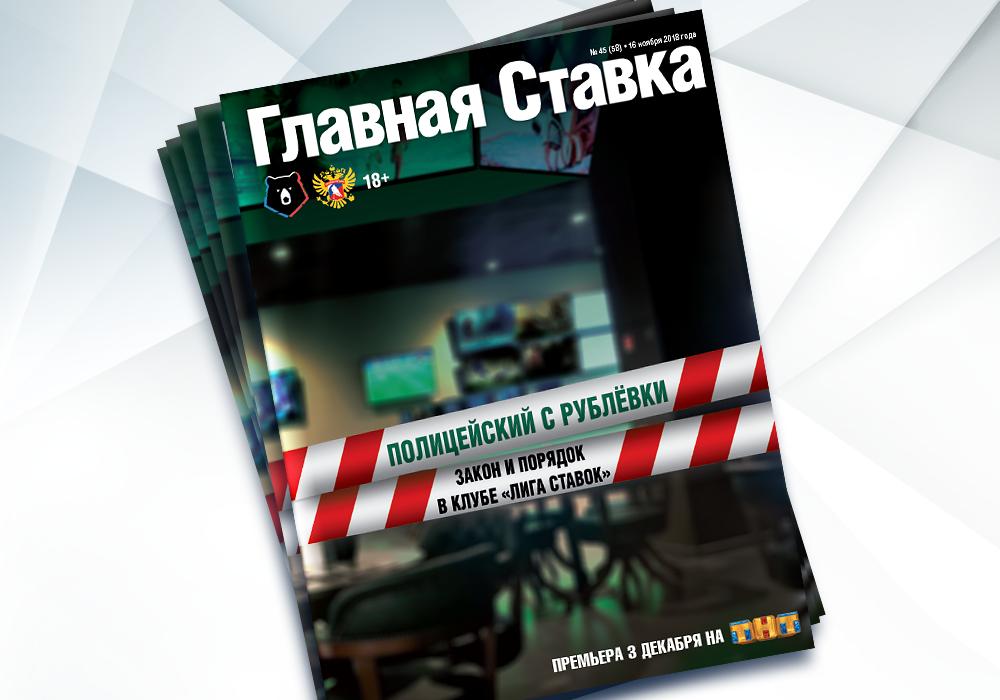 «Главная Ставка» — официальный информационный партнёр РПЛ