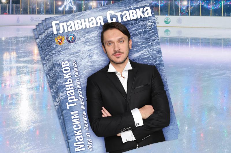 «Главная Ставка» — официальный информационный партнер РФПЛ