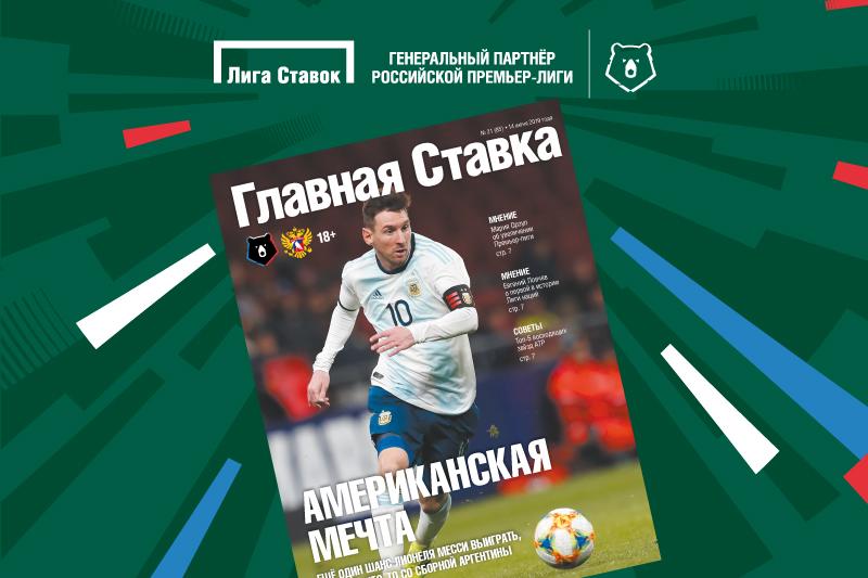 Новый номер журнала «Главная Ставка» — официального информационного партнёра РПЛ