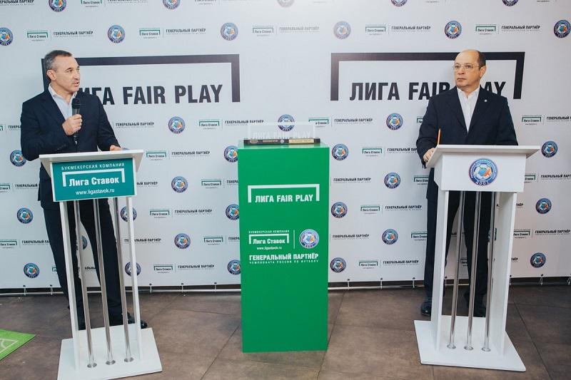 «Лига Fair Play» за честный футбол