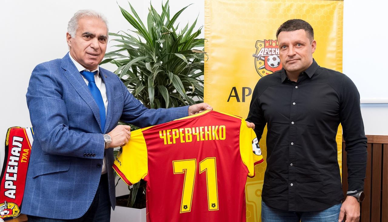 Игорь Черевченко стал новым главным тренером «Арсенала»