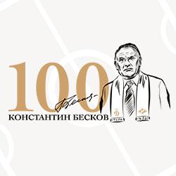 100 лет со дня рождения Константина Бескова