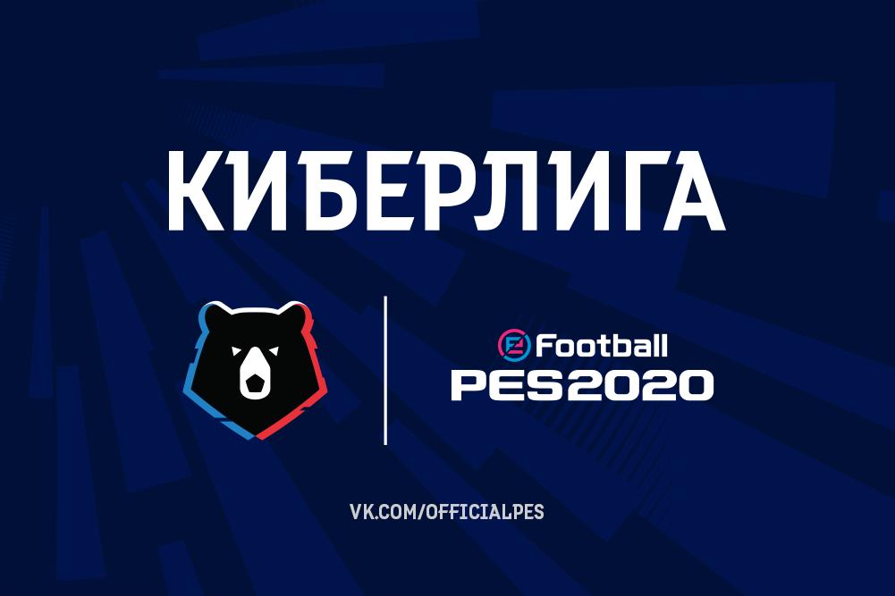 Открыта регистрация на Киберлигу eFootball Pro Evolution Soccer 2020