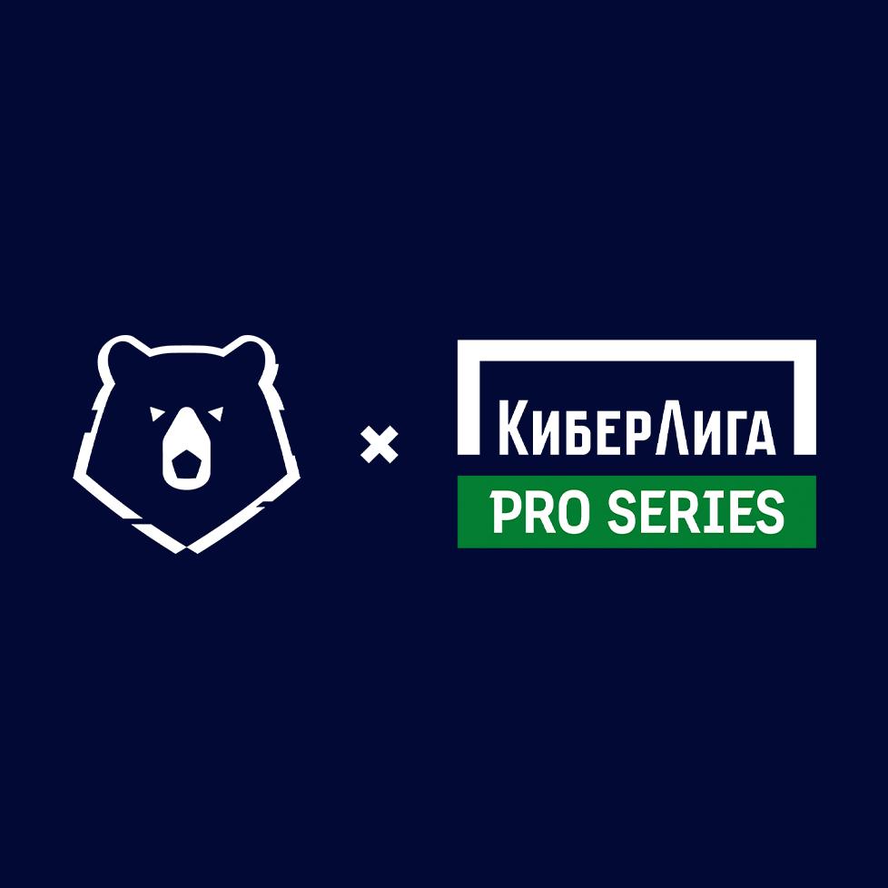 Российская Премьер-Лига запускает серию онлайн-турниров КиберЛига Pro Series