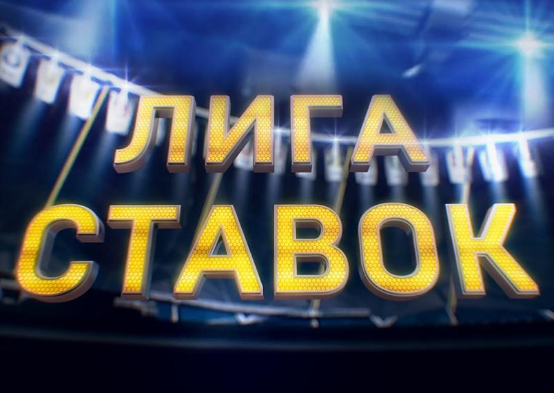 «8-16» вместе с БК «Лига Ставок»