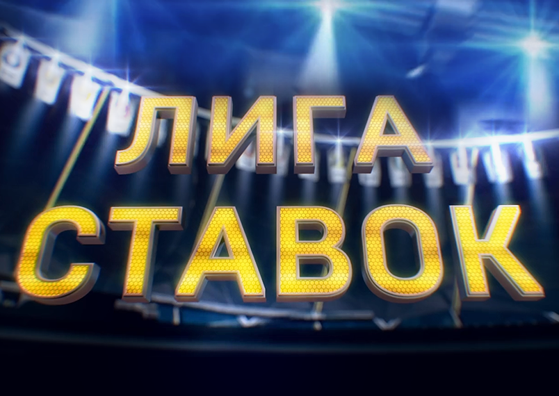 «8-16» с БК «Лига Ставок»