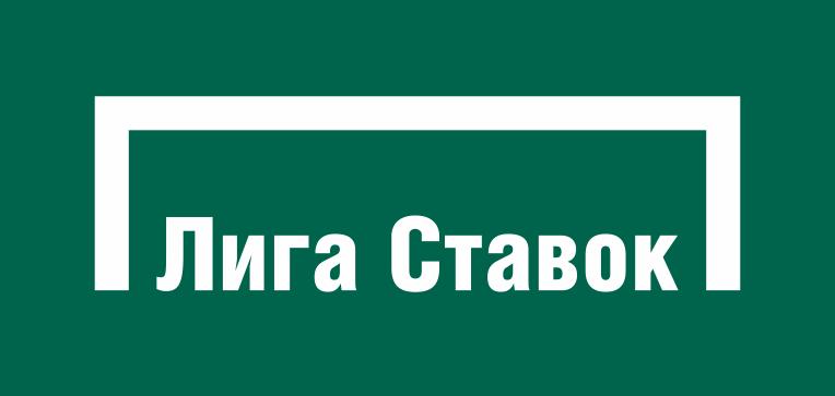 «Лига Ставок» первая в рейтинге букмекеров