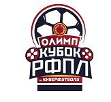 «ОЛИМП Кубок РФПЛ по киберфутолу»  открывает новую страницу отечественного спорта