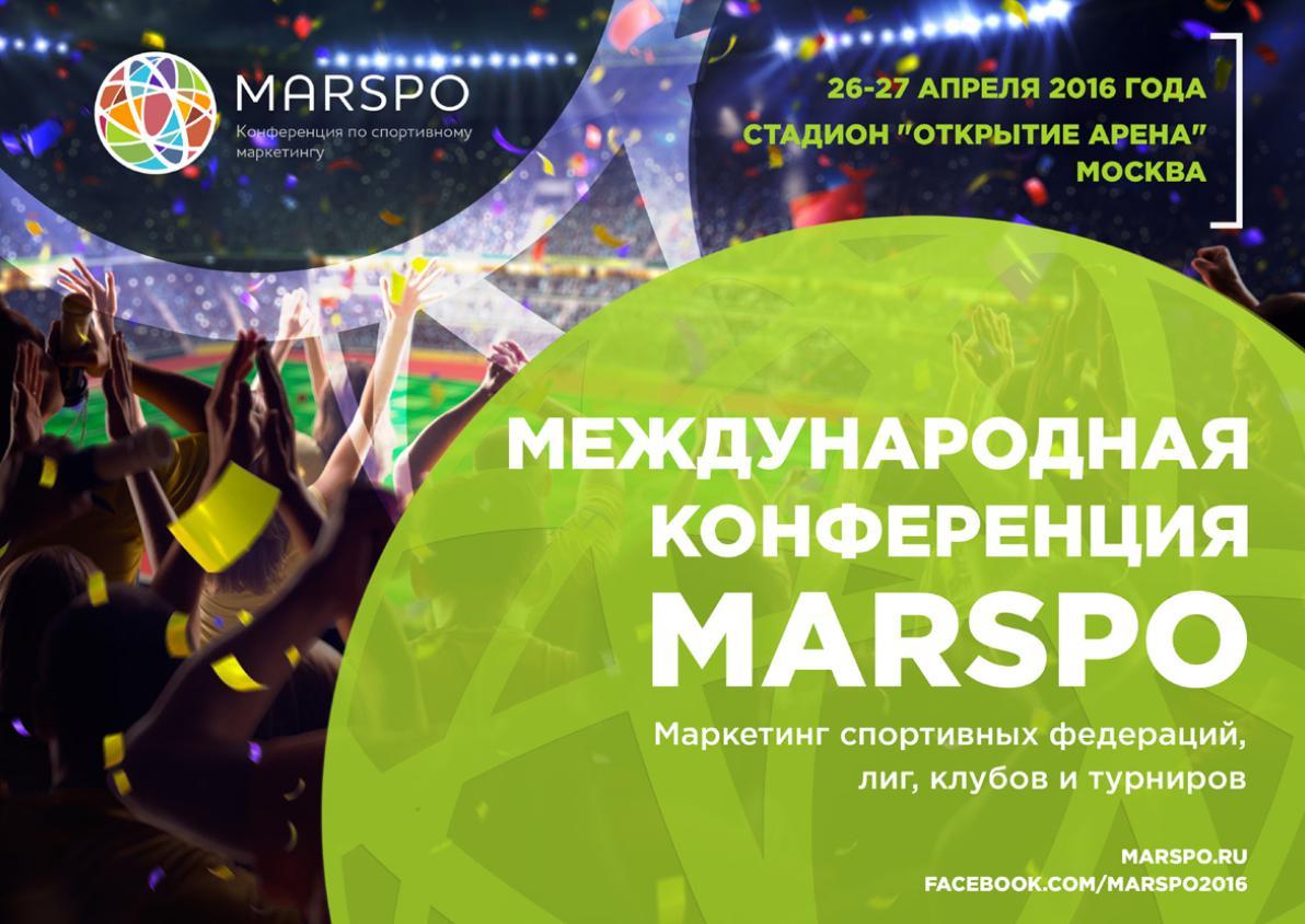 РФПЛ выступит партнером международной конференции спортивного маркетинга