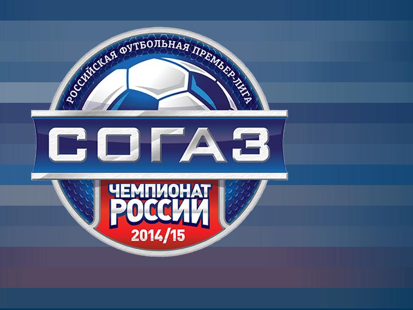Официальные лица 23-го тура СОГАЗ-Чемпионата России по футболу