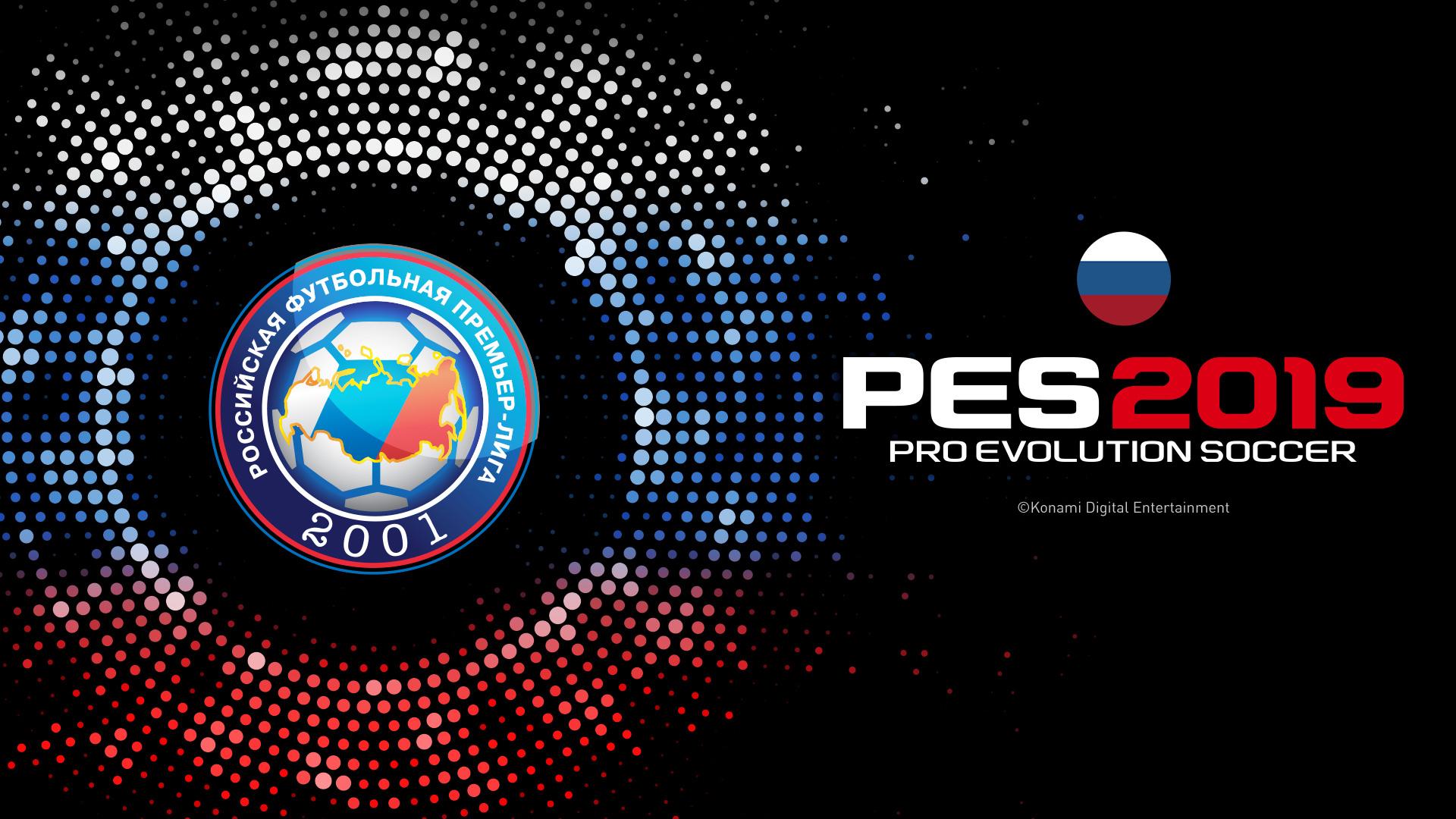 Российская Премьер-Лига -  в PES 2019