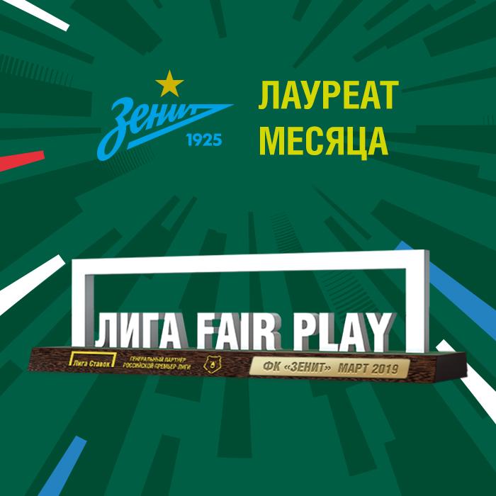 «Зенит» впервые получил премию «Лига Fair Play»