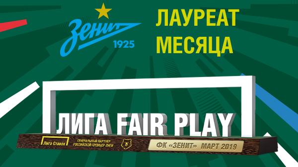 «Зенит» впервые получит премию «Лига Fair Play»