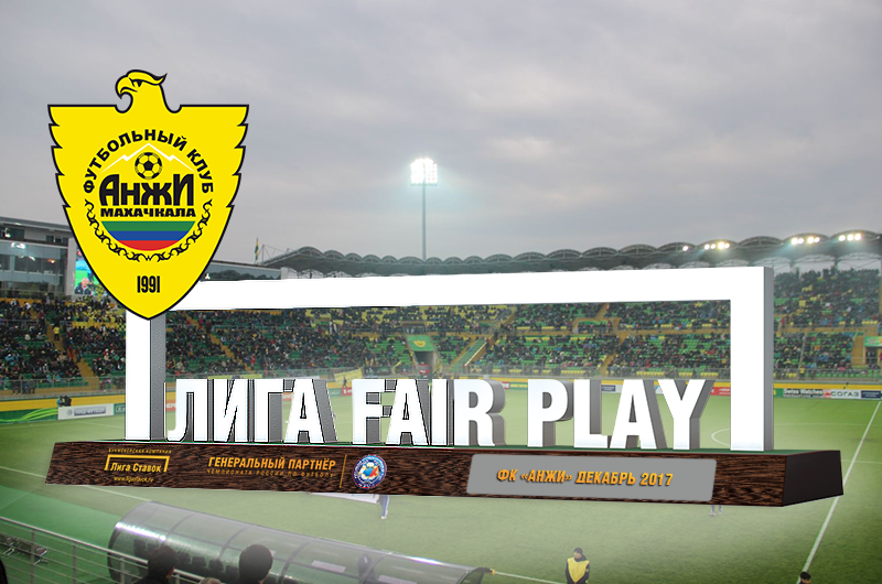 ФК «Анжи» - обладатель премии «Лига Fair Play»