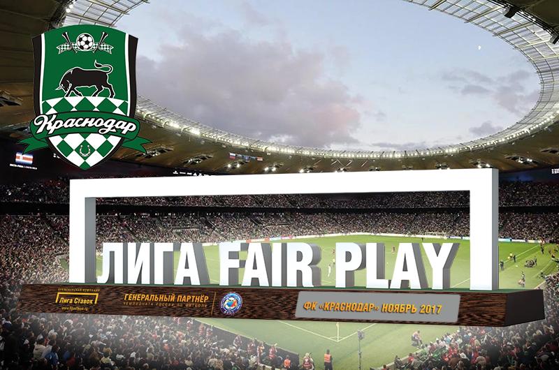 Премия «Лига Fair Play»: краснодарский хет-трик
