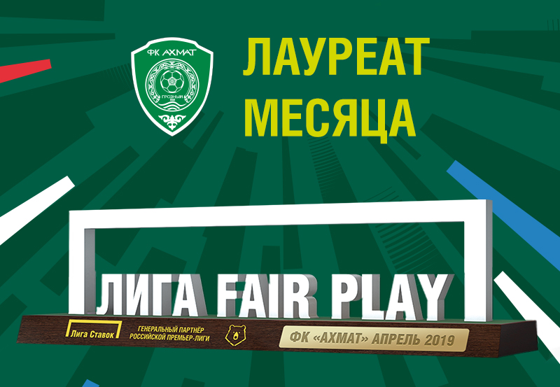 «Ахмат» получит премию «Лига Fair Play»