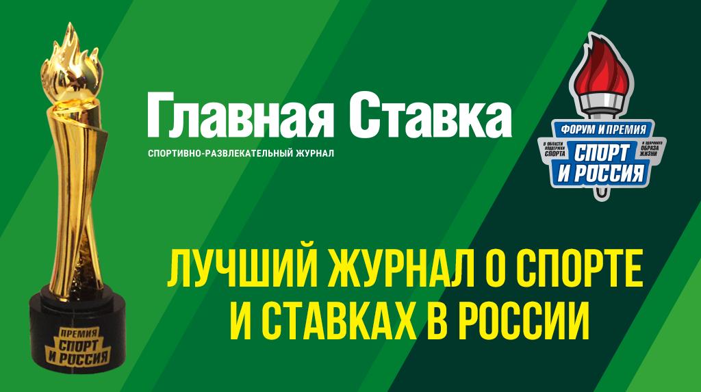 «Главная Ставка» — лауреат Премии  «Спорт и Россия-2019»