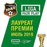 Первая обновлённая премия «Liga Fair Play» достанется «Уралу»