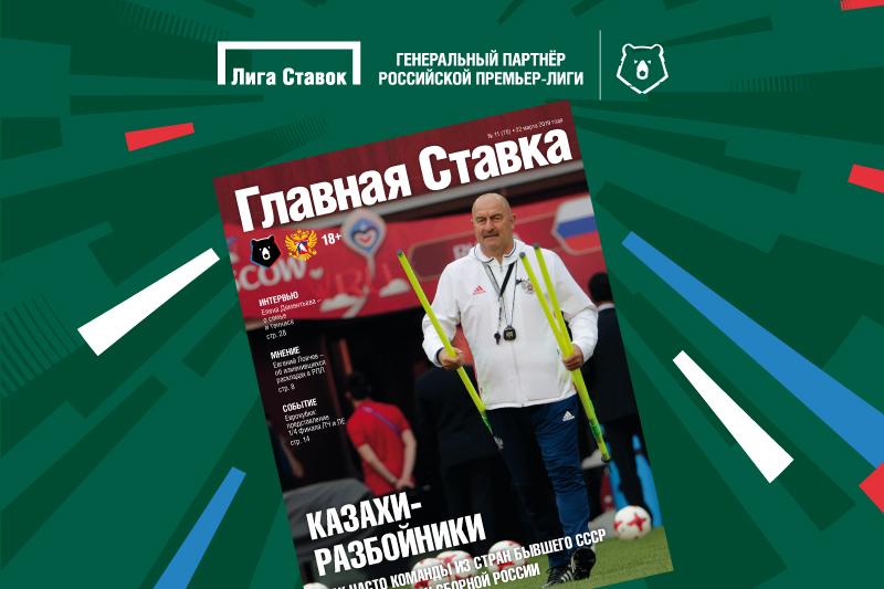 Новый номер журнала «Главная Ставка» — официальный информационный партнёр РПЛ