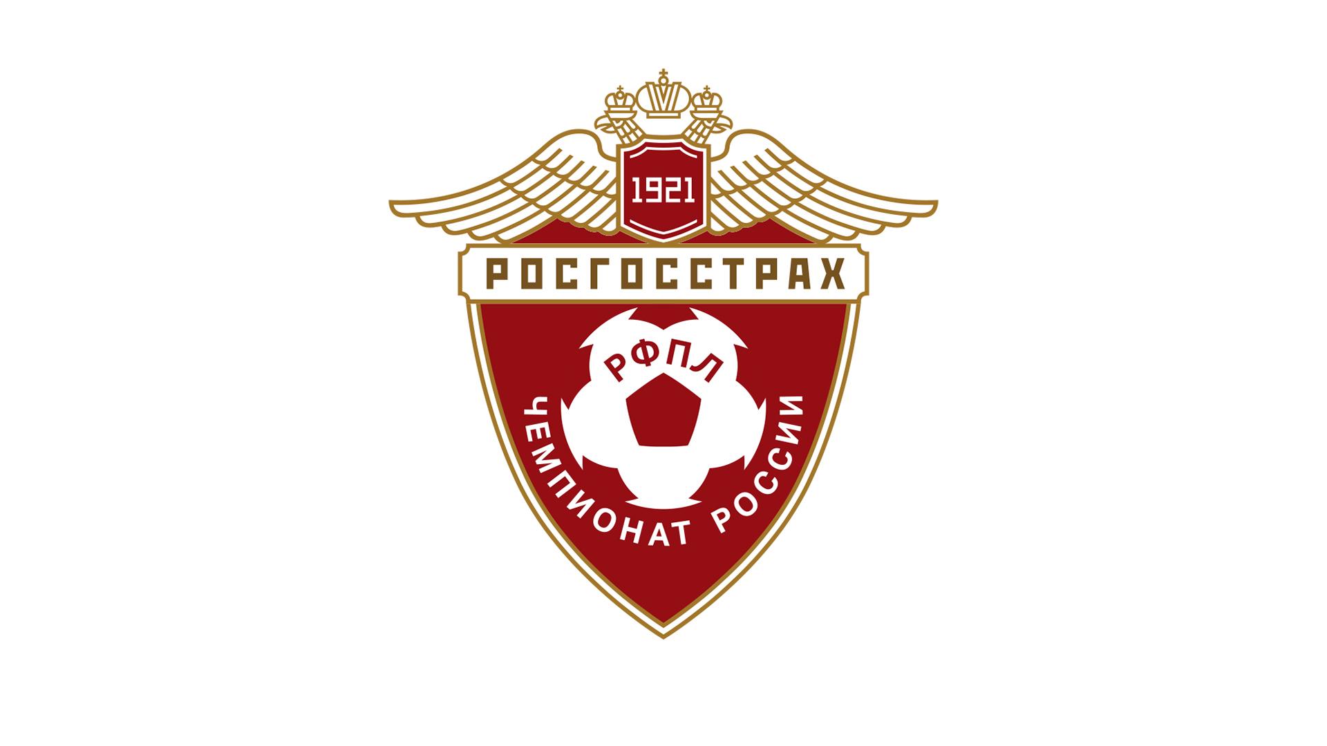 Расписание матчей 21-23 туров РОСГОССТРАХ Чемпионата России по футболу