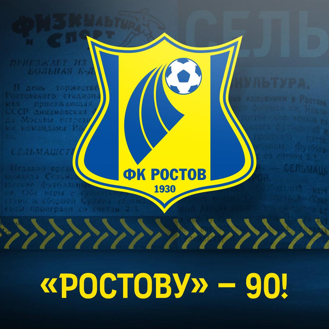 «Ростову» исполнилось 90 лет!