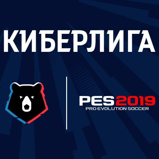 KONAMI и Российская Премьер-Лига запускают Киберлигу PES 2019