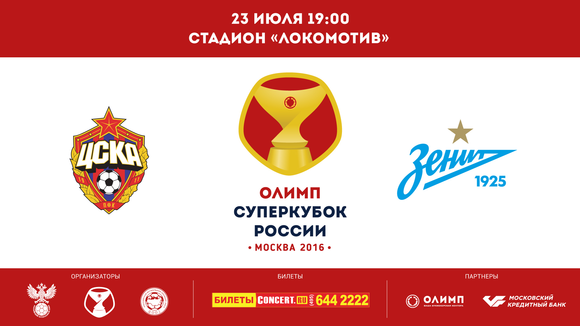 Билеты на ОЛИМП Суперкубок России в кассах «Локомотива»