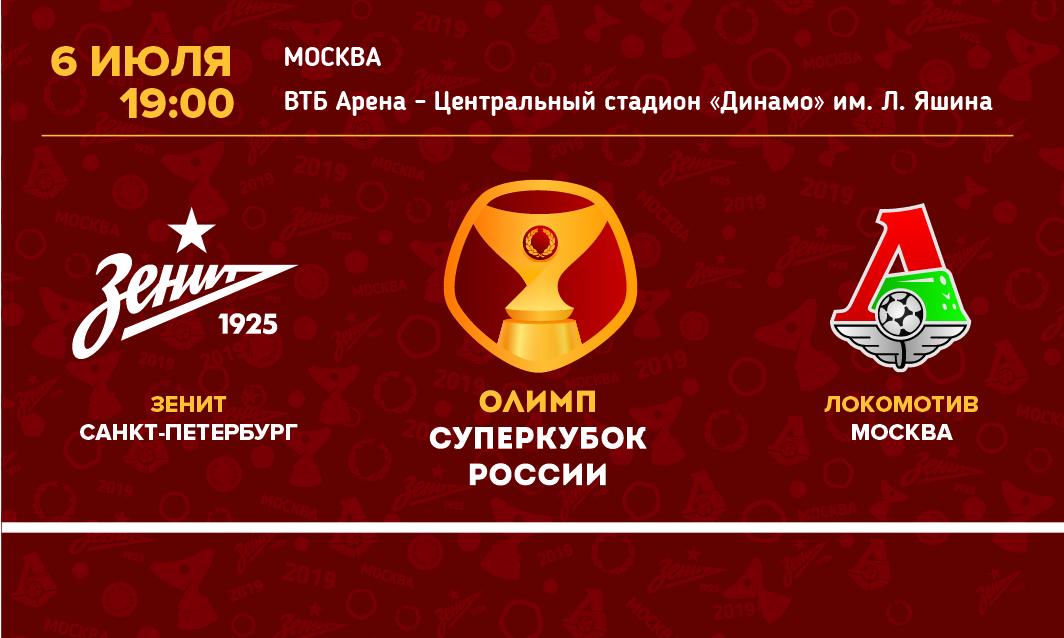 Олимп-Суперкубок России-2019 встречает болельщиков