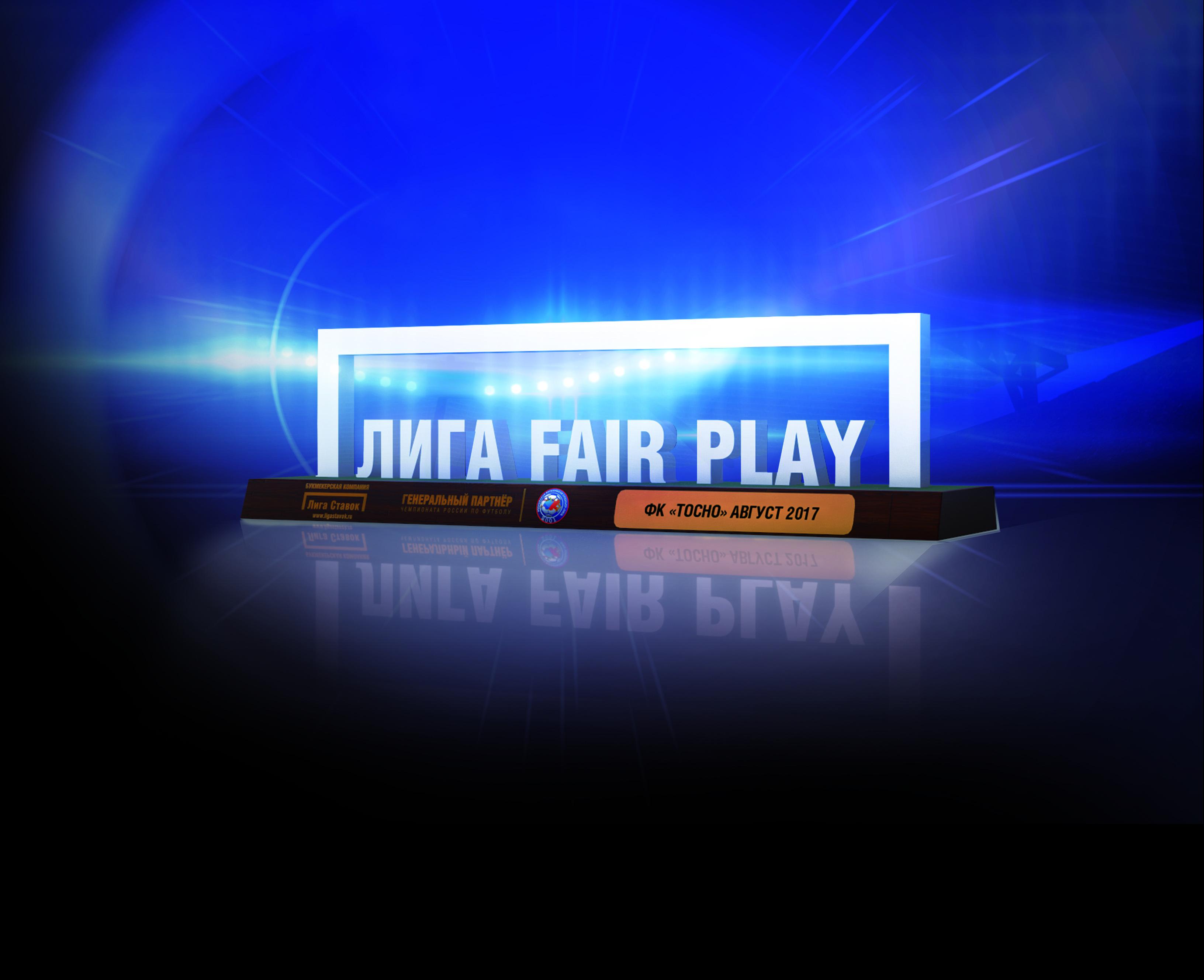 ФК «Тосно» - обладатель премии «Лига Fair Play»