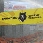 Календарь Тинькофф РПЛ с 15-го по 19-й туры