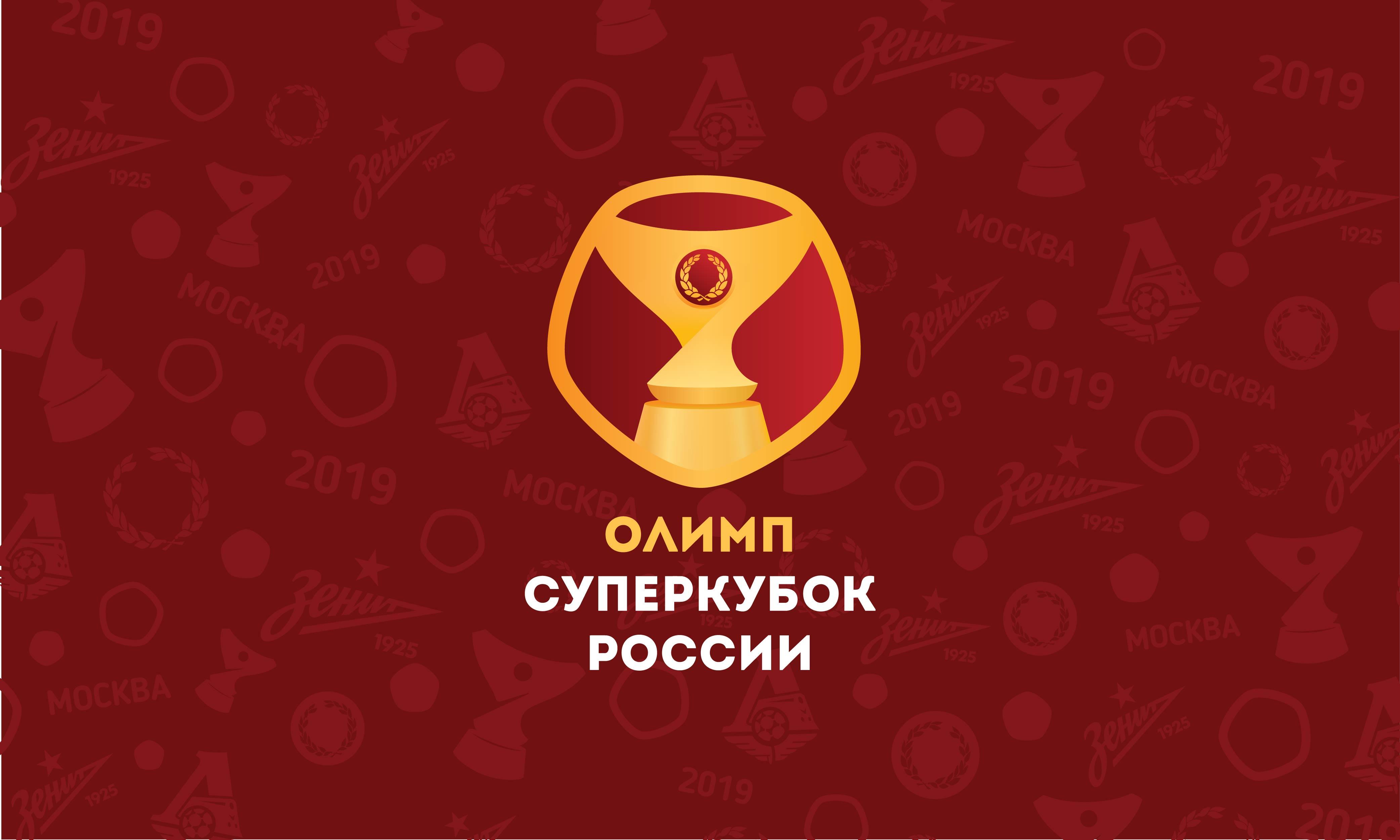 Приглашаем на матч Олимп-Суперкубок России