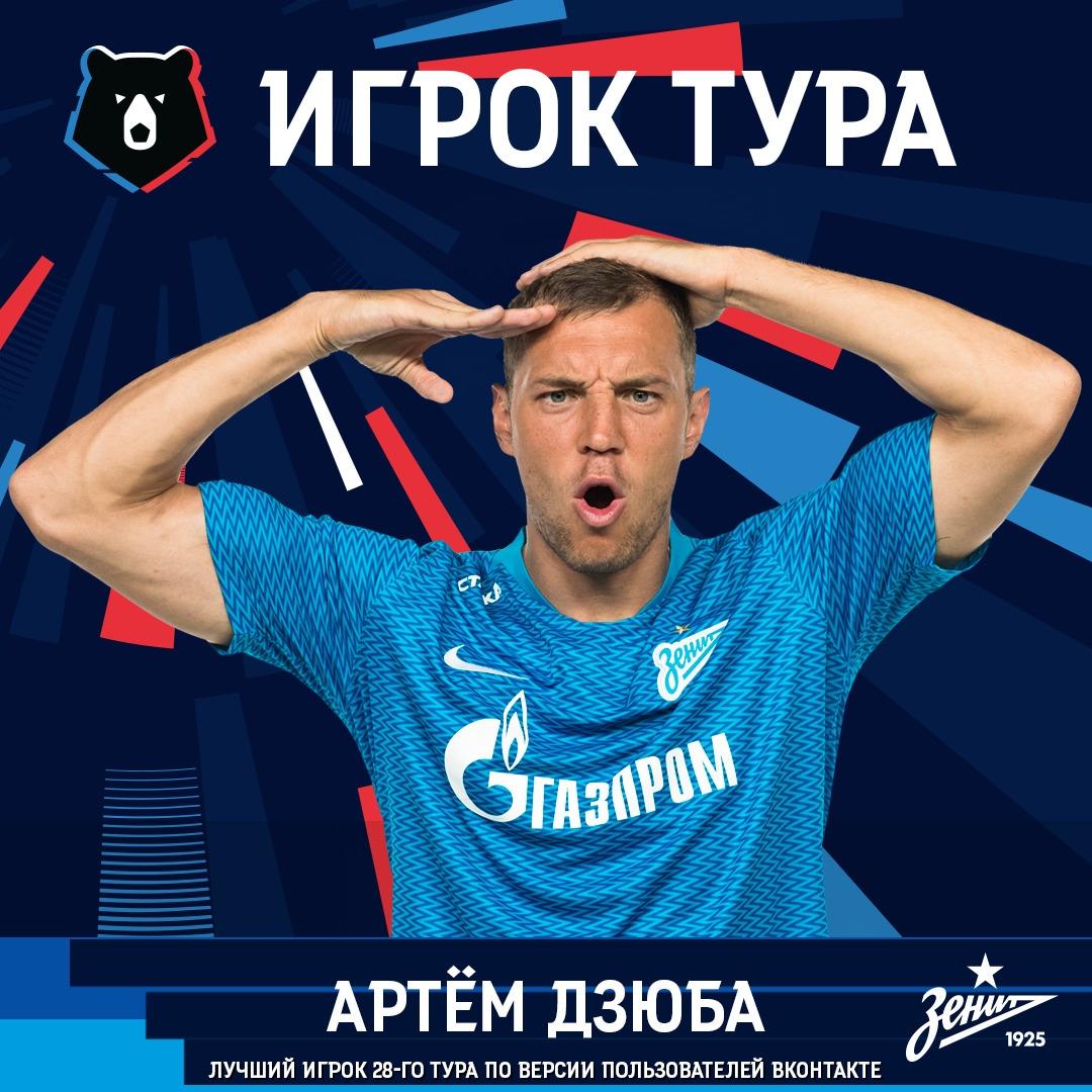 Артём Дзюба признан лучшим в 28-м туре!