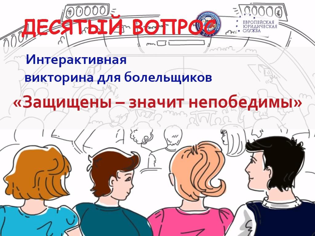 """Десятый вопрос конкурса """"Защищены - значит непобедимы!"""""""