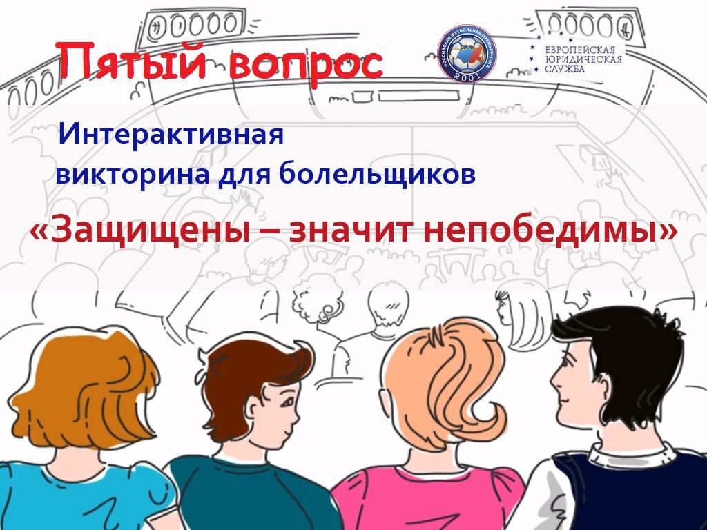 """Пятый вопрос конкурса """"Защищены - значит непобедимы!"""""""