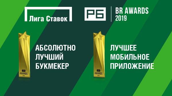 БК «Лига Ставок» обладатель «Гран-при Абсолютно лучший букмекер»