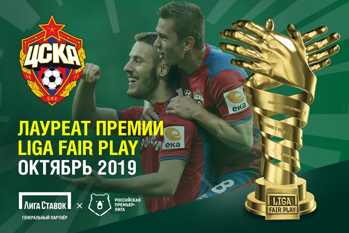 ЦСКА - обладатель премии «Liga Fair Play» в октябре