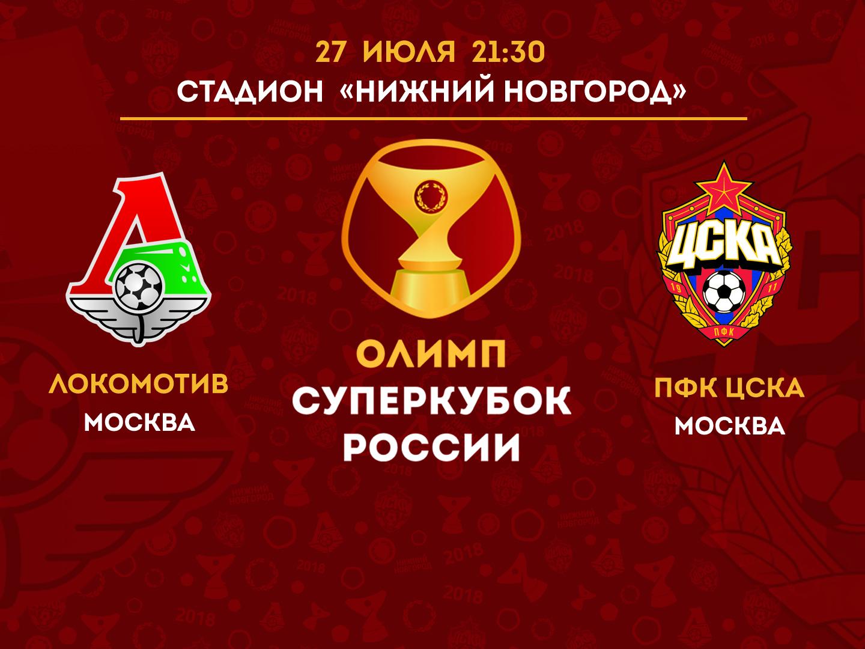 где смотреть Суперкубок России Локомотив - ЦСКА 27.07.2018