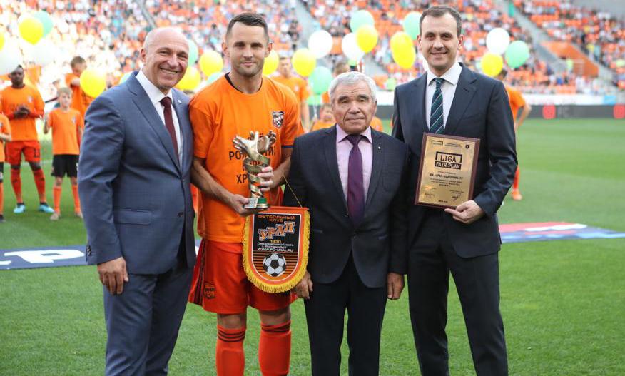 «Урал» получил обновленную премию «Liga Fair Play»