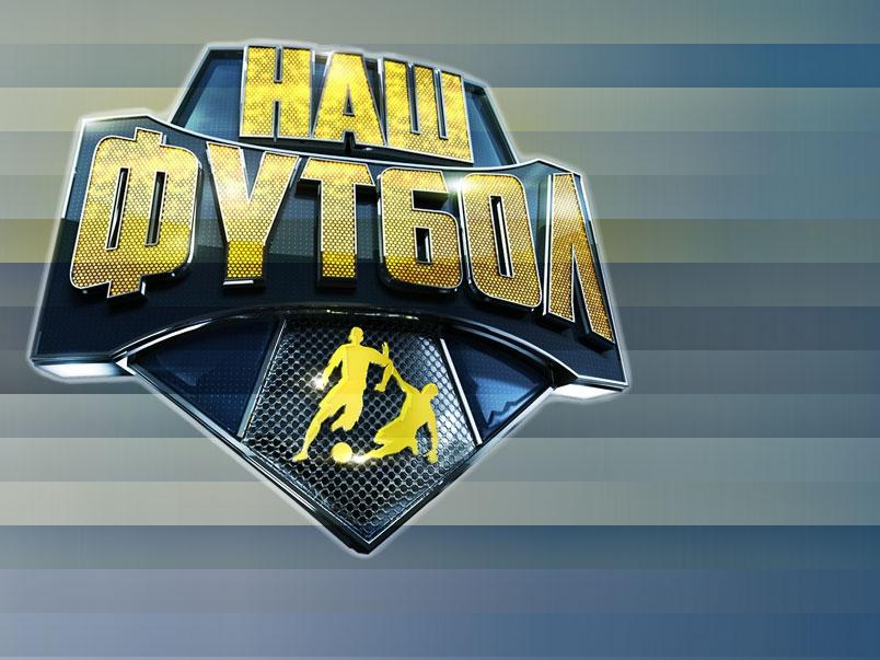 Расписание трансляций матчей 8-го тура Чемпионата России по футболу