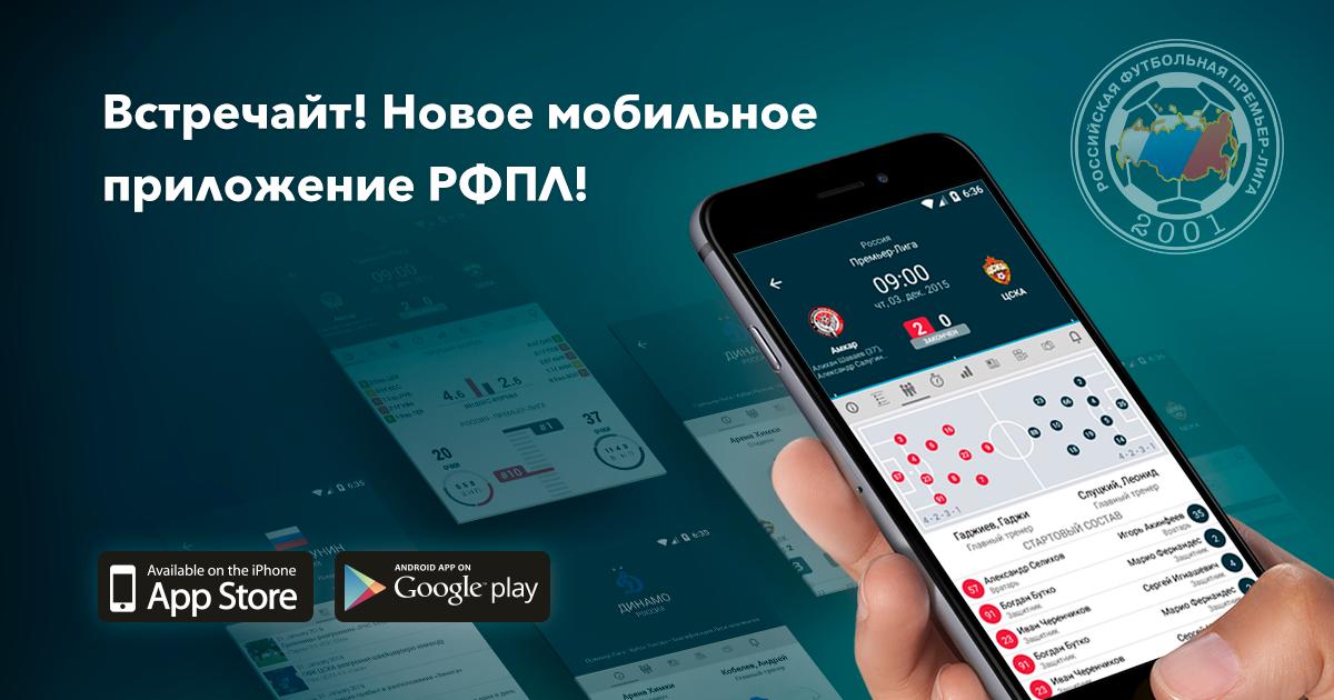 Встречайте! Новое мобильное приложение РФПЛ!