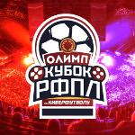 Итоги «ОЛИМП Кубка РФПЛ по киберфутболу»