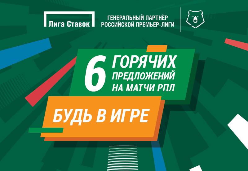 Шесть горячих предложений БК «Лига Ставок» на матчи РПЛ