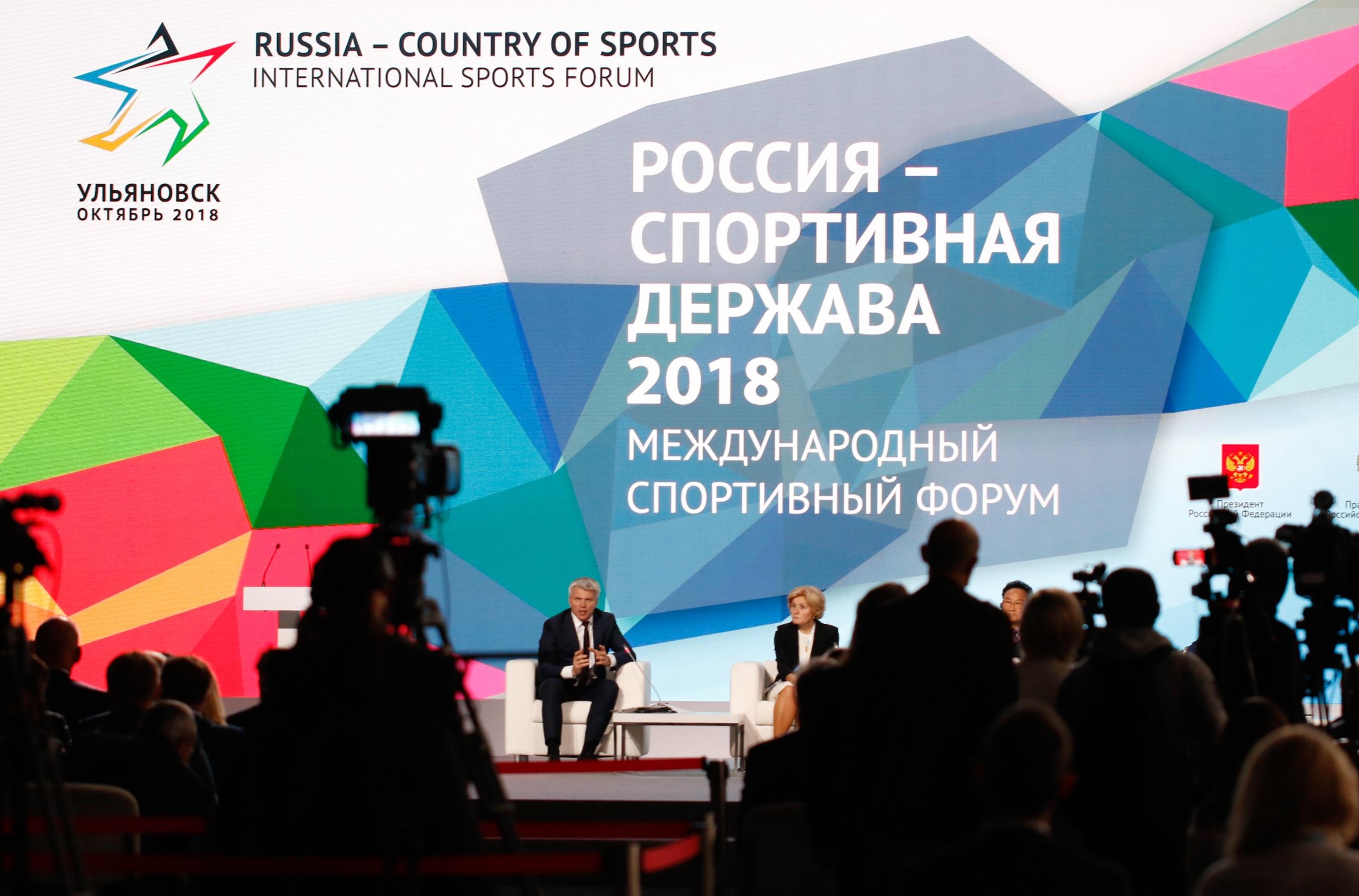 Премьер-Лига приняла участие в форуме «Россия – спортивная держава»